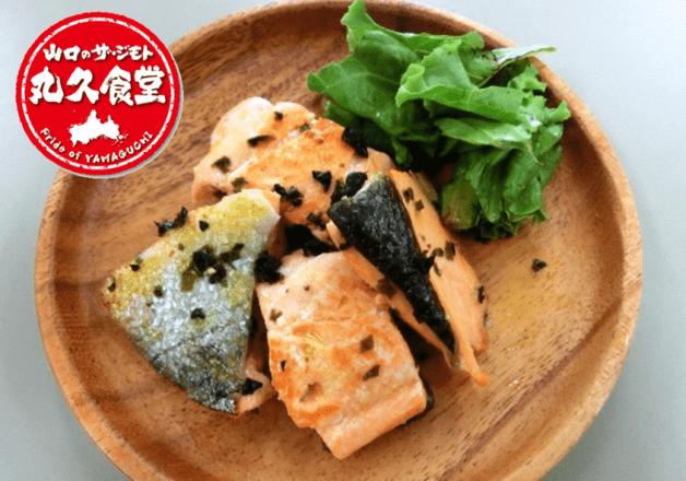 【丸久食堂11月のレシピ】「金麦」にぴったり!井上商店の「しそわかめ」と鮭を使ったレシピをご紹介