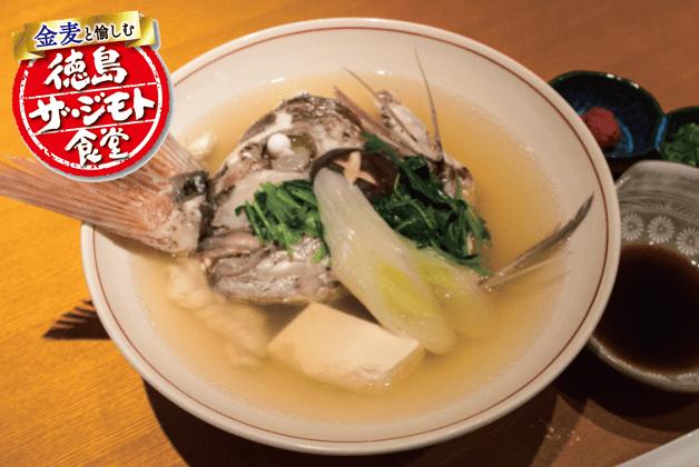 【徳島ザ・ジモト食堂】徳島のジモトの味「鳴門鯛」の「鯛の酒蒸し」!「金麦」と愉しむ冬メニューも