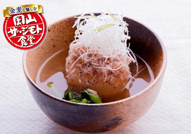 【岡山ザ・ジモト食堂】岡山のおふくろの味「アミ大根」とハレの日のごちそう「ばらずし」♪「金麦」で乾杯!