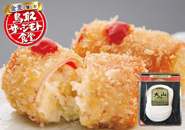【鳥取ザ・ジモト食堂】「はりまや こんにゃく」「大山ハム」などを使った冬のおすすめレシピをご紹介♪