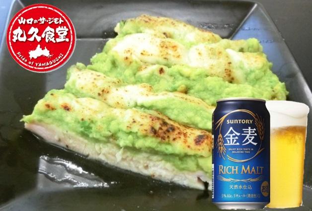 【丸久食堂2月のレシピ】「金麦」のおつまみにおすすめ!「長州どり」を使った「鶏ささみとアボカドチーズ焼き」