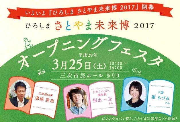 20170303_satoyama_sub1.jpg