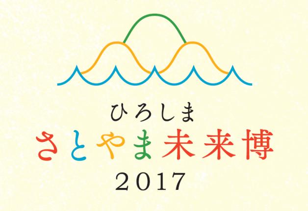 「ひろしま さとやま未来博2017」に参加して里山の魅力に触れよう♪