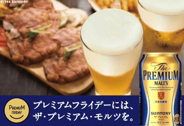 【広島・岡山限定】プレミアムフライデーおいしい肉と「ザ・プレミアム・モルツ」で決まり♪