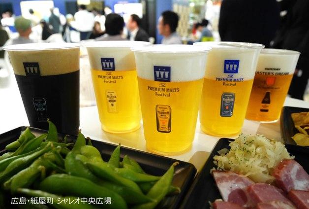 (終了しました)工場直送の「プレモル」を楽しもう!広島・紙屋町シャレオ中央広場で「ザ・プレミアム・モルツ フェスティバル」開催