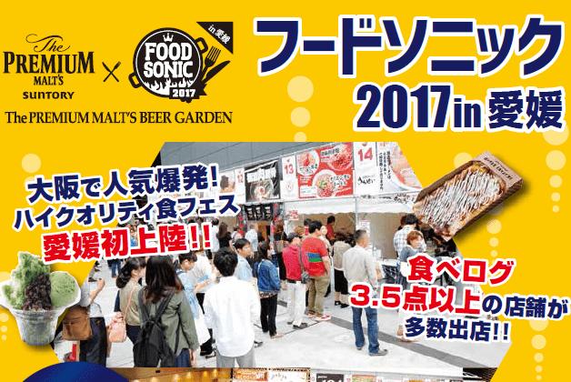 (終了しました)【5月27・28日】「食べログ」3.5点以上の店が大集結!「FOODSONIC 2017 in 愛媛」が開催