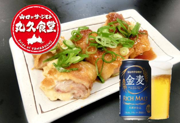 【丸久食堂5月のレシピ】鹿野ファーム自慢の豚肉を使った「お米豚のマヨチー巻き」をご紹介