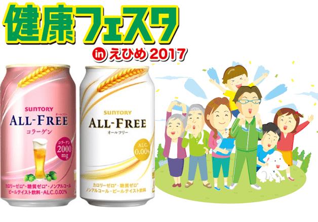 (終了しました)【7月1日・2日開催】レデイ薬局「健康フェスタinえひめ2017」で「氷でキンキンオールフリー」を飲もう!