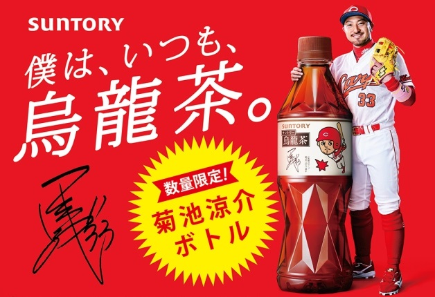 【6月27日より数量限定発売】「サントリー烏龍茶 菊池涼介ボトル」を買って、広島東洋カープ・菊池選手を応援しよう!