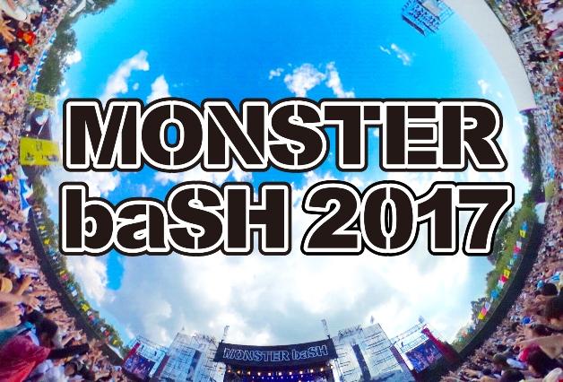 (終了しました)「MONSTER baSH 2017」で「ザ・プレミアム・モルツ」や「ビームハイ」を楽しもう!!