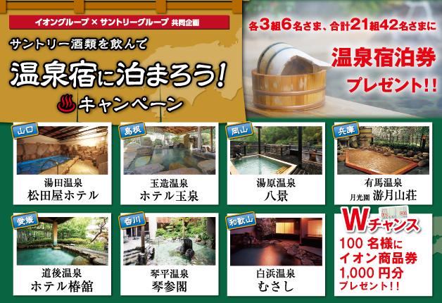(終了しました)【中四国のイオングループ限定】サントリー商品を買って人気温泉宿に泊まろう♪Wチャンスでイオン商品券1,000円分が当たる!