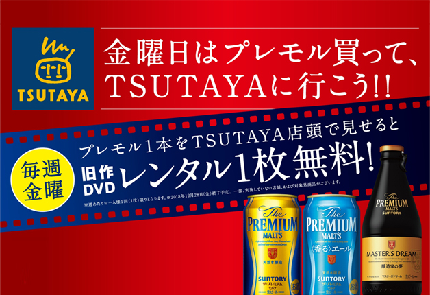 【旧作DVDが1枚無料に♪】金曜日は「プレモル」を買ってTSUTAYAへ行こう!