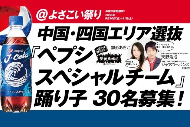 (終了しました)【JAPAN&JOY COLA「ペプシ Jコーラ」誕生!】よさこい祭り「怪物舞踏団」スペシャルチーム踊り子募集キャンペーン!