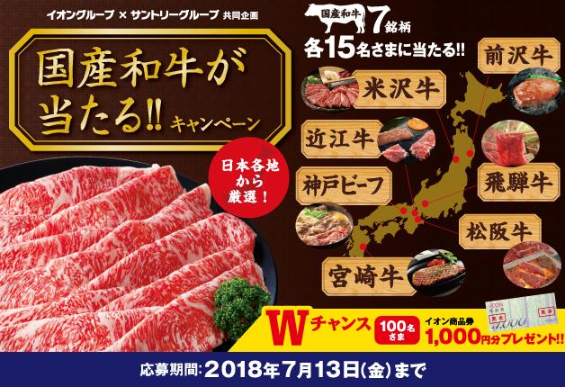 (終了しました)【イオン×サントリー共同企画】日本全国から厳選した「国産和牛」が合計105名様に当たる!