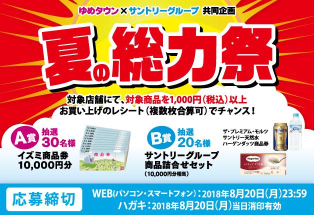 (終了しました)【ゆめタウン×サントリー】「イズミ商品券」10,000円分が当たる!豪華キャンペーン「夏の総力祭」開催