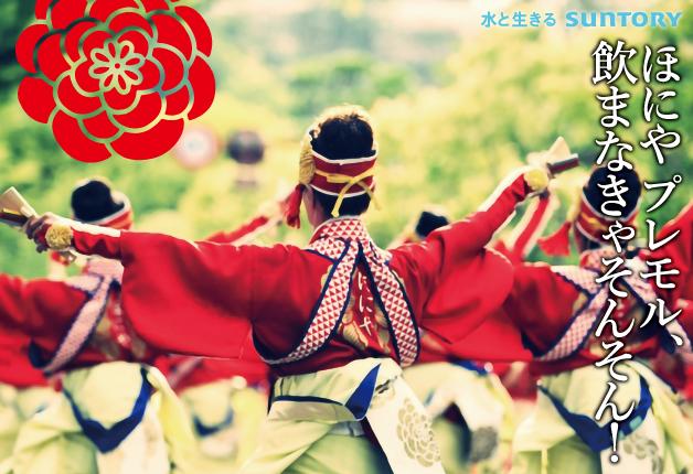 (終了しました)【8月9日~12日開催!】高知「よさこい祭り」で「ザ・プレミアム・モルツ」を楽しもう♪
