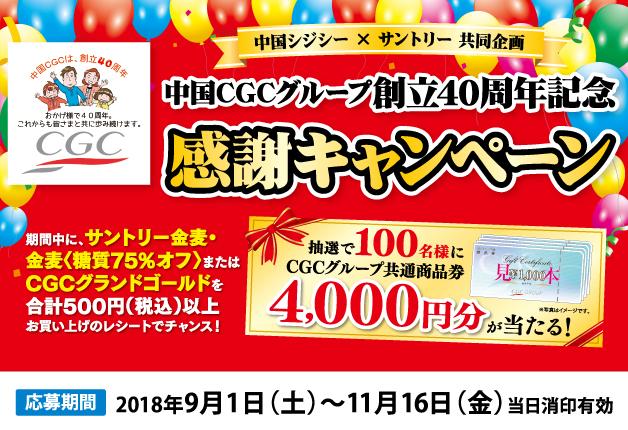 (終了しました)中国CGCグループ創立40周年記念!「金麦」を買って4,000円分の商品券を当てよう♪