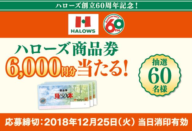 (終了しました)【ハローズ創立60周年記念】「金麦」や「頂〈いただき〉」を買って応募しよう!ハローズ商品券6,000円分が当たるキャンペーン