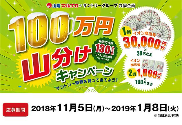 (終了しました)【ご好評につき第3弾】山陽マルナカでサントリーの商品を買って応募しよう♪「100万円山分けキャンペーン」