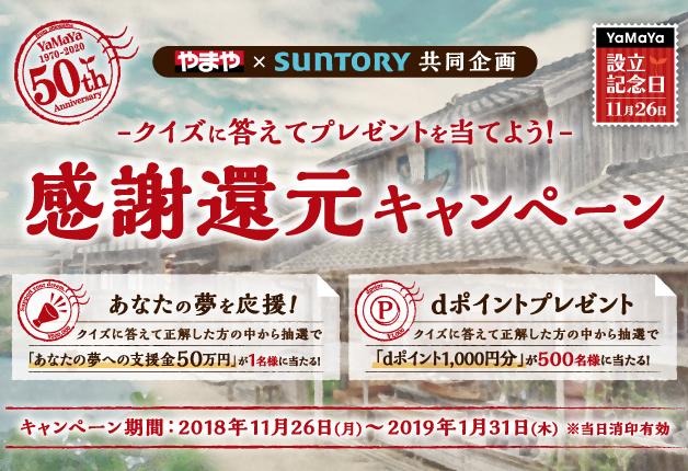 (終了しました)【やまや×サントリー】クイズに答えて「支援金50万円」や「dポイント1,000円分」を当てよう!
