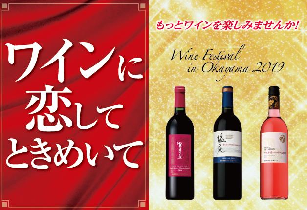(終了しました)【3月29日~3月31日】ワインの魅力に酔いしれる♪「ワインに恋してときめいてin Okayama 2019」開催