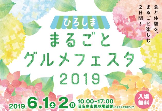 (終了しました)【6月1日・2日】全国のご当地グルメを「プレモル」と一緒に愉しもう♪「ひろしま まるごとグルメフェスタ2019」