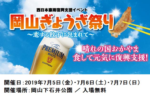 (終了しました)【岡山】餃子と「ザ・プレミアム・モルツ」を愉しもう!西日本豪雨復興支援イベント「岡山ぎょうざ祭り」開催!