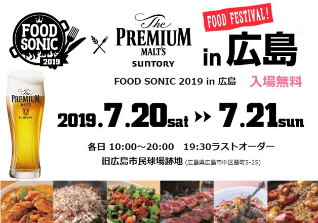 (終了しました)【7月20日・21日開催】食べログ3.5点以上のお店が大集結!「FOOD SONIC(フードソニック)2019 in広島」で「神泡。」の「プレモル」と一緒に愉しもう!