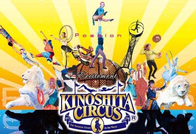 (終了しました)8年ぶりの香川公演♪イオンモール高松特設会場に「木下大サーカス」がやってくる!