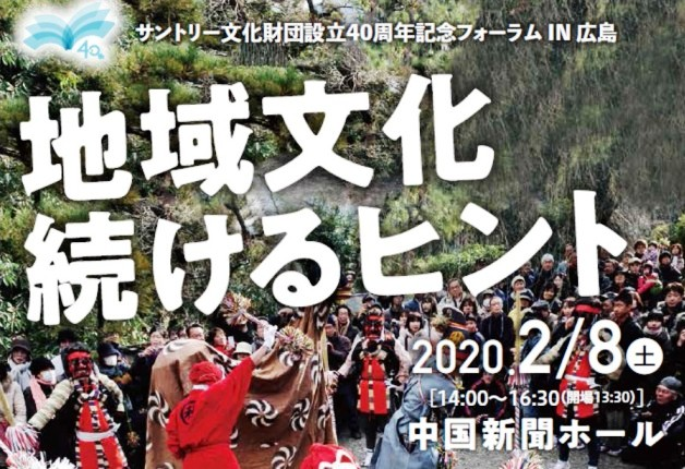 (終了しました)【2月8日(土)開催】入場料無料!サントリー文化財団設立40周年記念フォーラム「地域文化 続けるヒント」in広島