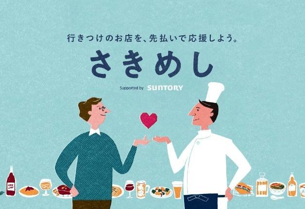 【5月25日スタート】サントリー×「さきめし」飲食店応援プロジェクト!行きつけのお店を先払いで応援しよう!