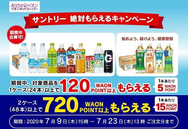 (終了しました)【イオンネットスーパー限定】サントリードリンクを買ってお得に「WAONPOINT」をもらおう!「サントリー 絶対もらえるキャンペーン」