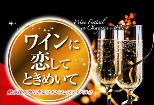(中止になりました)【3月27日~29日】全国のワインが集結!飲み比べて楽しむ「ワインに恋してときめいて in Okayama 2020」開催