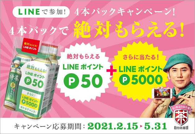 【近畿・中四国エリア】「健康茶4本パックでLINEポイントが絶対もらえる!」キャンペーン