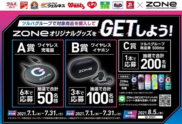 【ツルハグループ限定】話題のエナジードリンク「ZONe(ゾーン)」を買ってオリジナルグッズをGETしよう!