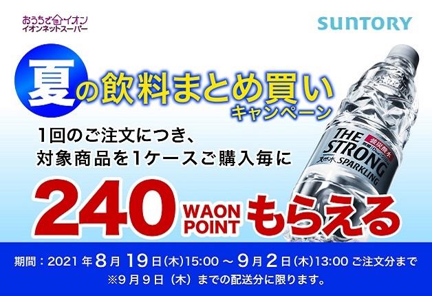 (終了しました)【イオンネットスーパー限定】夏におすすめのサントリードリンクを買ってお得に「WAON POINT」をもらおう!「サントリー夏の飲料まとめ買いキャンペーン」