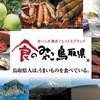 サントリーが「食のみやこ鳥取県」推進サポーターに!引き続き「食のみやこ鳥取県」を応援していきます