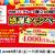 中国CGCグループ創立40周年記念!「金麦」を買って4,000円分の商品券を当てよう♪