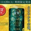 【11月20日新発売】「金麦〈濃いめのひととき〉」と中四国の食材を使ったおすすめレシピをご紹介♪