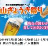 【岡山】餃子と「ザ・プレミアム・モルツ」を愉しもう!西日本豪雨復興支援イベント「岡山ぎょうざ祭り」開催!