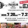 【7月20日・21日開催】食べログ3.5点以上のお店が大集結!「FOOD SONIC(フードソニック)2019 in広島」で「神泡。」の「プレモル」と一緒に愉しもう!