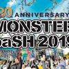 【8月24日・25日】野外ロックフェス「MONSTER baSH 2019」にサントリードリンクブースを出店