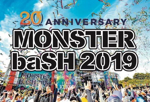 (終了しました)【8月24日・25日】野外ロックフェス「MONSTER baSH 2019」にサントリードリンクブースを出店