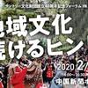 【2月8日(土)開催】入場料無料!サントリー文化財団設立40周年記念フォーラム「地域文化 続けるヒント」in広島