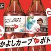 【中国・四国エリア限定】広島東洋カープの現役11選手と球団マスコットスラィリーがラベルに登場♪「サントリー烏龍茶 なかよしカープボトル」を数量限定発売します!