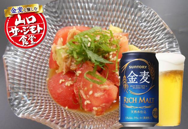【中四国ザ・ジモト食堂シリーズ】「丸久」6月のレシピは「トマトとアボカドとツナのさっぱりおつまみ」