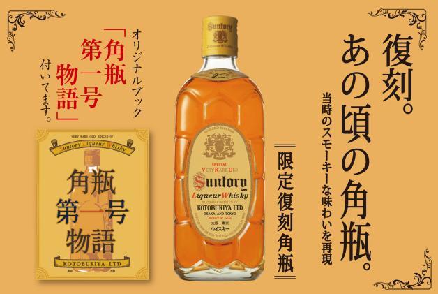 【北海道で買えるお店】ジャパニーズウイスキーの原点「角瓶〈復刻版〉」2月17日限定発売