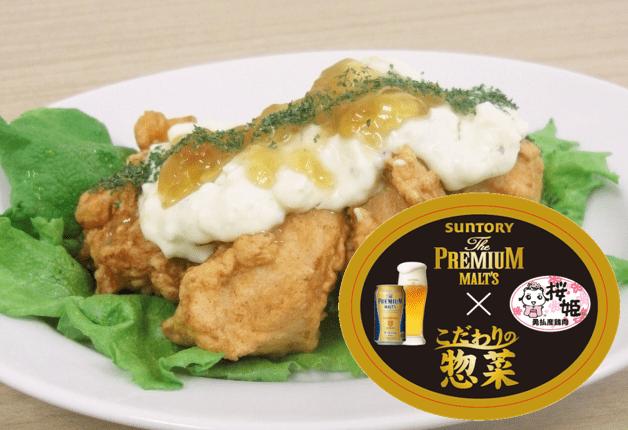 【勇払産 鶏肉「桜姫」×プレモル】マックスバリュ北海道のこだわり惣菜で家飲みを楽しもう♪