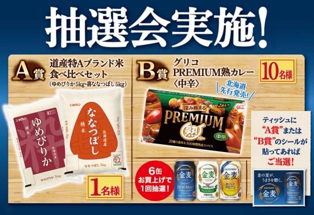 (終了しました)【3月21日・22日開催!】「金麦」を買って、北海道のブランド米が当たる抽選会