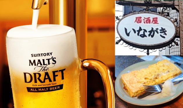 地元で大人気!釧路の絶品居酒屋「いながき」で「モルツ・ザ・ドラフト」が飲めるようになりました!